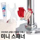 수전 코브라관교체용 스패너 미니스패너와보수용품2종