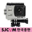 SJCAM SJ4000 WIFI 실버 액션캠 FHD 웹캠 PC카메라