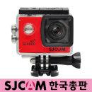 SJCAM SJ4000 WIFI 레드 액션캠 FHD 웹캠 PC카메라