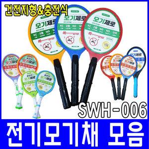 모기제로 전기모기채 모음 SWH-006 색상랜덤 건전지형