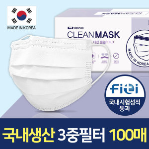 국산 일회용 마스크 화이트 100매