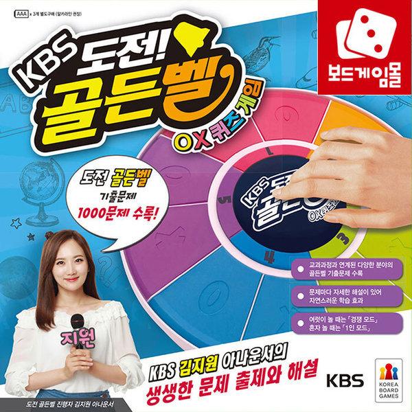 KBS 도전 골든벨 OX퀴즈게임 - 도전골든벨OX게임