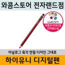 와콤원 호환펜 DTC-133 호환펜 하이 유니 디지털펜