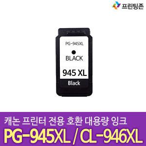 호환잉크 PG945 검정 대용량 캐논 IP2890 IP2899