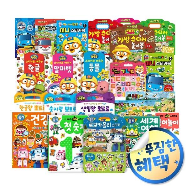 쿠폰할인+사은품) 유아 인기 캐릭터 스티커북 모음 / 뽀로로 타요 띠띠뽀 로보카 폴리