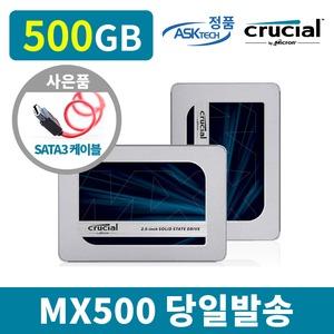 마이크론 MX500 500GB SSD 아스크텍 정품 사은품증정
