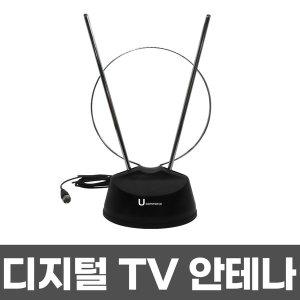 UHD TV안테나 실내 디지털 지상파 티비 수신기 시청
