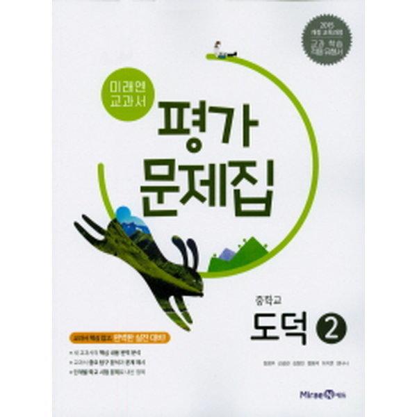 미래엔 중학교 교과서 평가문제집 도덕 2 (정창우) (2021)