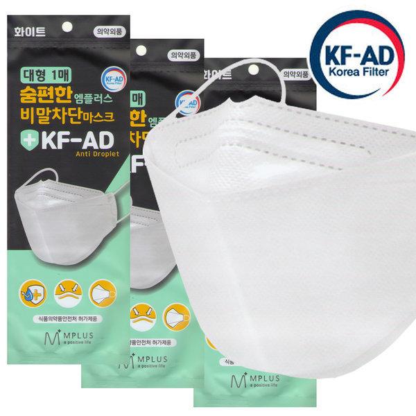 KF-AD 엠플러스 비말차단마스크 위생 보건마스크