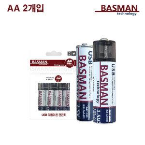 바스맨 USB 충전식 건전지 리튬이온 배터리 AA 2개입