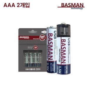바스맨 USB 충전식 건전지 리튬이온 배터리 AAA 2개입