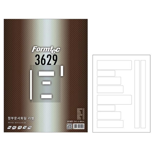 LH-3629 정부문서 화일용 스티커 라벨지 50매