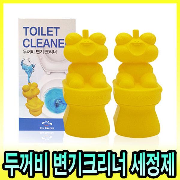 두꺼비 변기크리너 욕실청소 물때방지 변기세정제 1+1