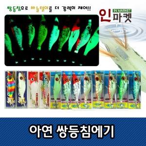 쌍등침에기/왕눈이에기/애기/쭈꾸미채비/야광호레기