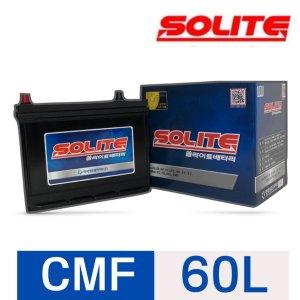 레이 배터리 쏠라이트 CMF 60L 공구대여 폐전지반납