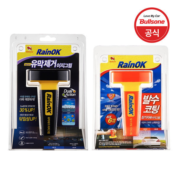 레인OK 유막제거 이지그립 + 발수코팅 이지그립