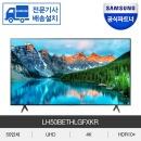 비즈니스 TV 50인치 UHD 4K HDR10+ LH50BETHLGFXKR