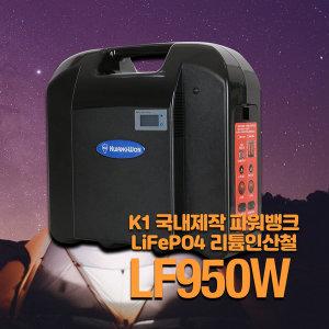 K1 국내제작 차박 캠핑용 파워뱅크 리듐 인산철 950W