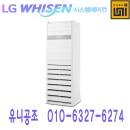 LG 휘센 인버터 냉난방기 냉온풍기 18평형 PW0723R2SF