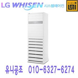 LG 휘센 인버터 냉난방기 냉온풍기 PW0833R2SF(23평형)