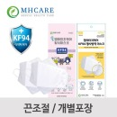 엠에이치케어 KF94소형 아동마스크 어린이마스크 25매