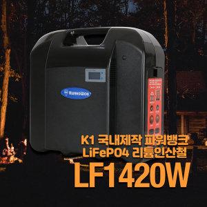 K1 국내제작 차박 캠핑용 파워뱅크 리튬 인산철1420W
