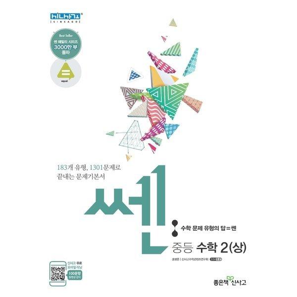 중학 수학2(상)(2021)(쎈)
