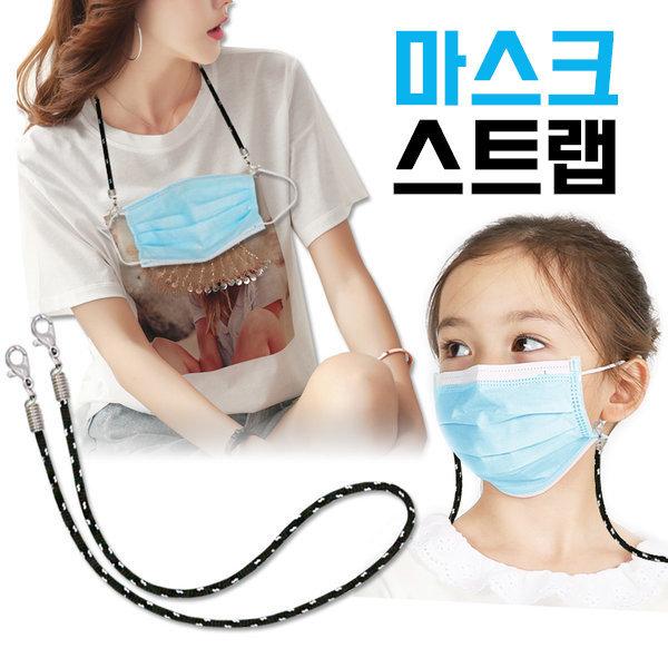 마스크 스트랩 슬림형 목걸이 줄 끈 아동/성인 블랙