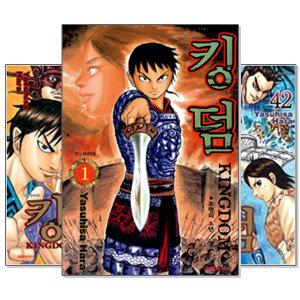 킹덤 (KINGDOM) 1~58권 세트 (전58권)