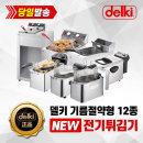 윤식당 전기 튀김기 DK-201 치킨 감자 탕수육 가정용