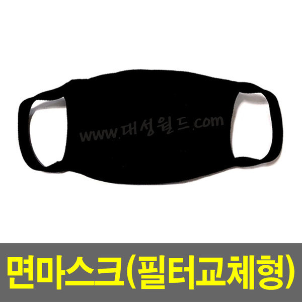 블랙 면마스크-3매 필터교체형