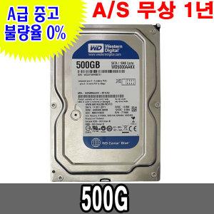 A급 중고하드 데스크탑용 하드디스크  SATA 500G