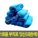 1회용 부직포 덧신(100매) - 블루 / 슈커버 실내화