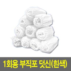 1회용 부직포 덧신(100매) - 흰색 / 슈커버 실내화