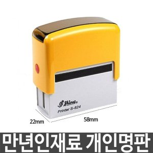 개인명판 S-824 58X22mm 만년인 재료 숫자스탬프 고급