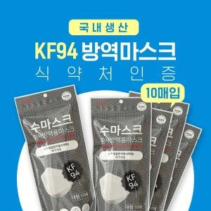 국내산 사계절용 Kf94 마스크 10매/비말차단 일회용