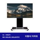 이동식 TV거치대 50~100인치 삼성 엘지 LG 스탠드