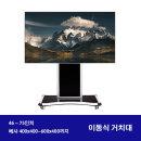 이동식 TV거치대 42~75형 삼성 엘지 LG 받침대