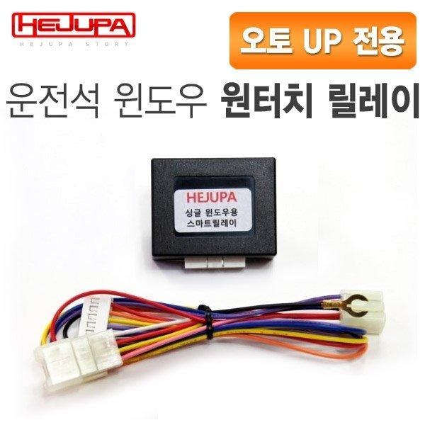 운전석 윈도우 오토UP 원터치릴레이- 올뉴K3 (18년~)