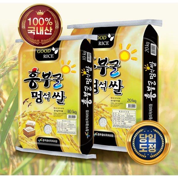 지리산 흥부골 멍석쌀 백미 20kg 2020년산햅쌀당일도정