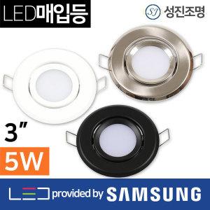 LED 다운라이트 매입등 매립등 3인치 5W / 회전형