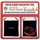 1스마트헤드셋V1000무선헤드폰 삼성 휴대가방