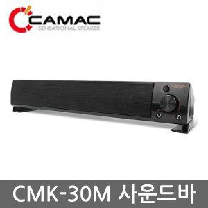 캐맥 CMK-30M CLICK USB전원 사운드바 컴퓨터스피커바