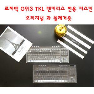 로지텍 G913 TKL 텐키리스 키스킨 방수 키보드 커버