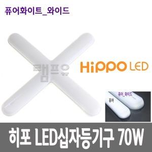 히포 LED십자등 와이드 70w/LLGM070/led라인등기구