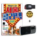 효도라디오 + USB 서울 콜라텍 종합편 90곡-트로트 효