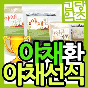 야채가루 양배추 우엉 브로콜리 보리새싹 케일 부추