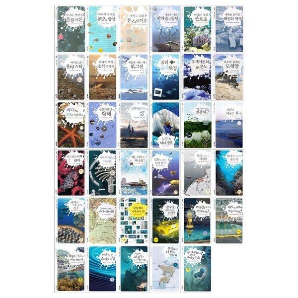 지성사/상품권오천 미래를 꿈꾸는 해양문고 시리즈(전35권)  해양문고 시리즈