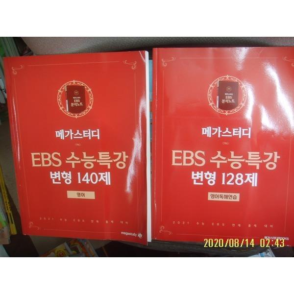 헌책/ 메가스터디 2책/ EBS 수능특강 변형 140제 영어 + 변형 128제 영어독해연습 + 부록 -사진.꼭상세란