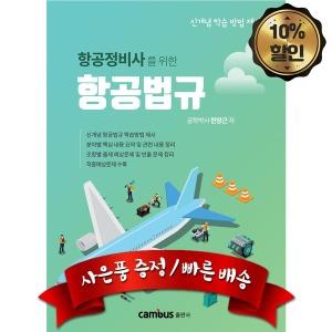 캠버스 항공법규 (항공정비사를 위한)